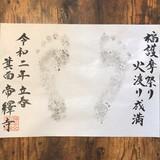 福護摩祭り